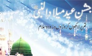 rabi ul awal mubarik free hd wallpapers