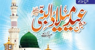 jashnay amad e mustafa mubarik free hd wallpapers