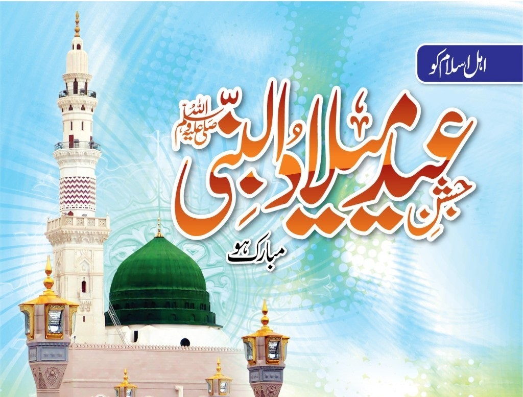 eid miladun nabi free hd wallpapers for desktop