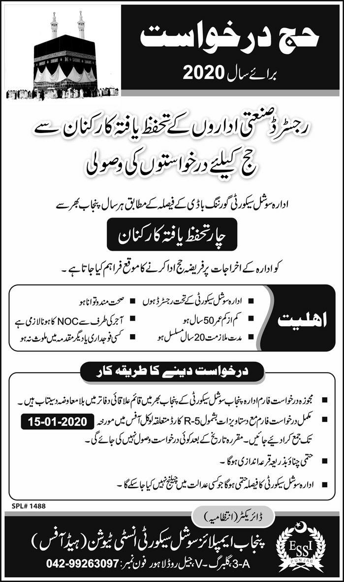 Punjab Employees Social Security Institution (PESSI) Hajj Application 2020
