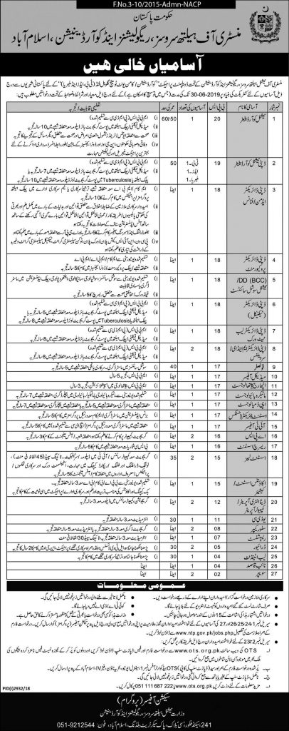 Ministry of National Health Services & Regulations OTS Jobs
