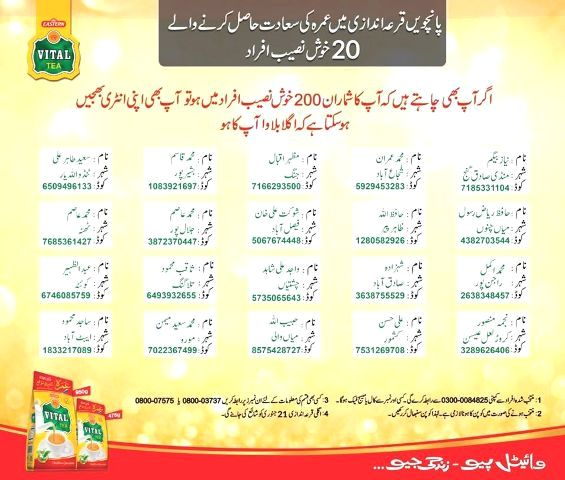 vital tea umrah lucky draw list 14-01-2020