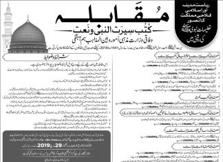 Pakistan eligious Ministry Seerat, Na'at books, articles competition