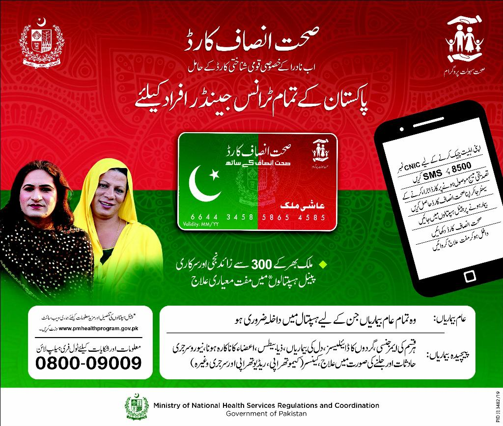 sehatinsaf card for shemale