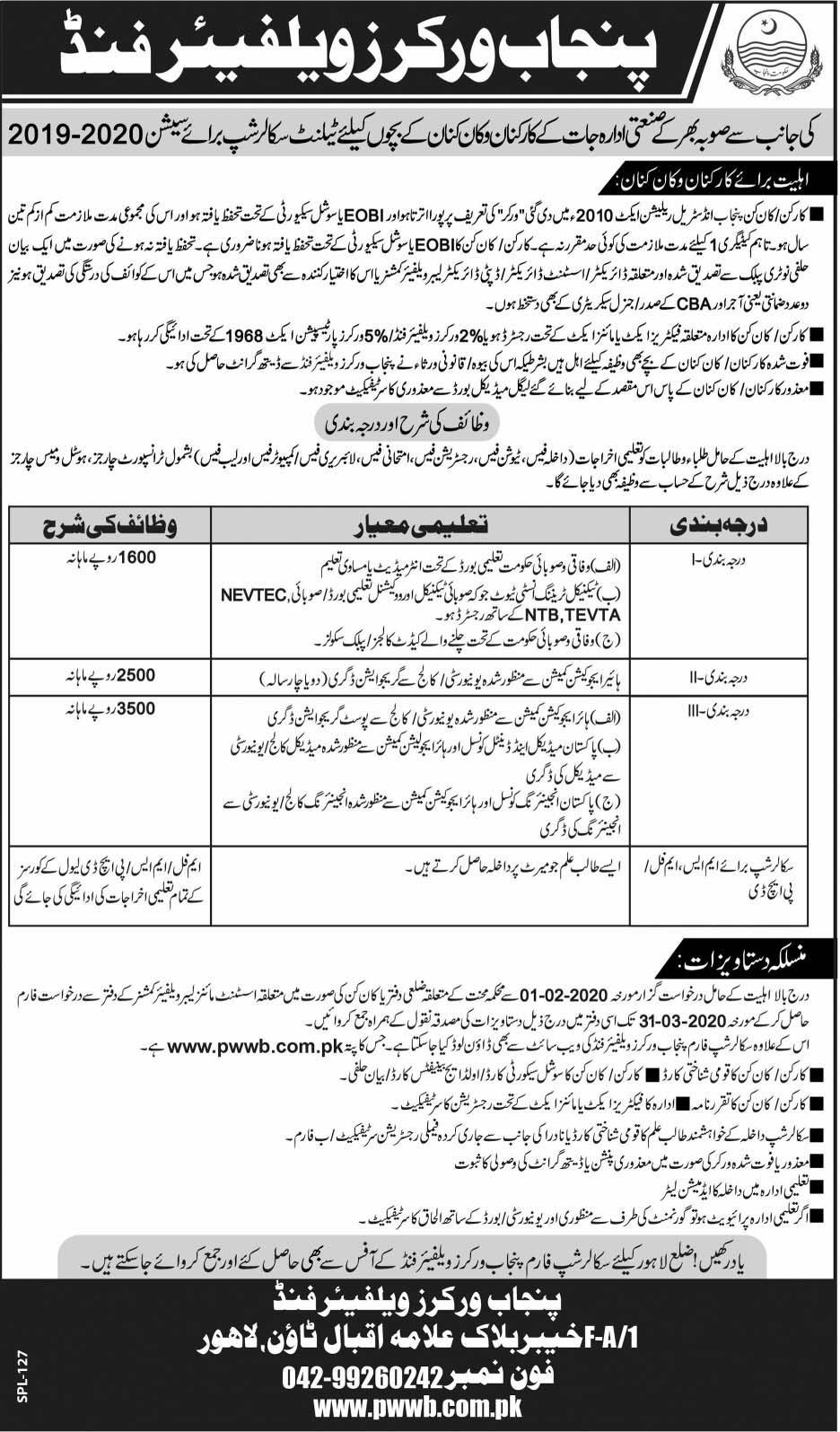 punjab workers welfare board scholarship form