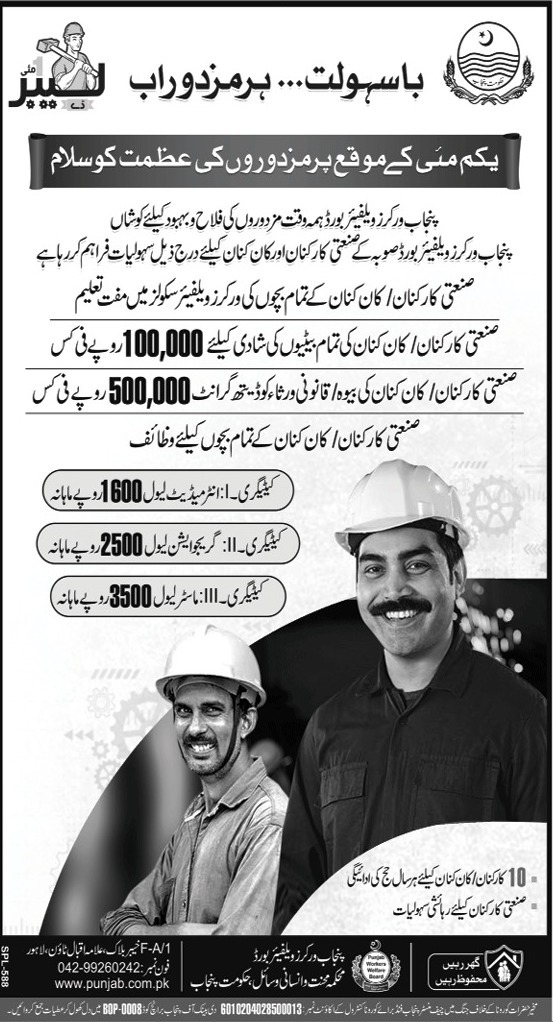 Punjab Worker Welfare Board Talent scholarship 2020