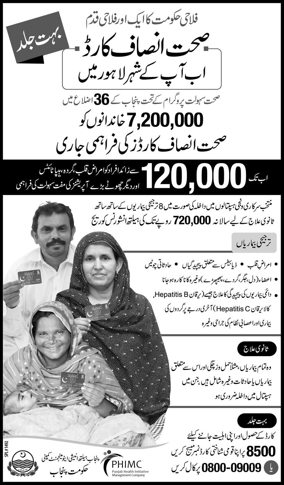 CM Sehat Card Scheme for Lahore