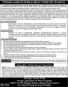 Punjab Agriculture & Meat Company (PAMCO) Jobs 2019