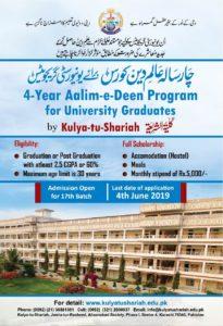 Jamiatur Rasheed Karachi Admission