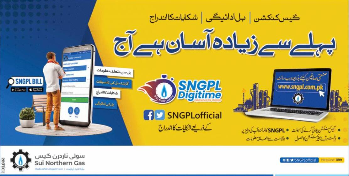SNGPL Consumer Online Current Duplicate BILL Print & Free Download
