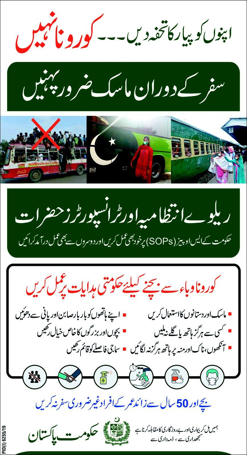 SOPs For Railways and Transporters