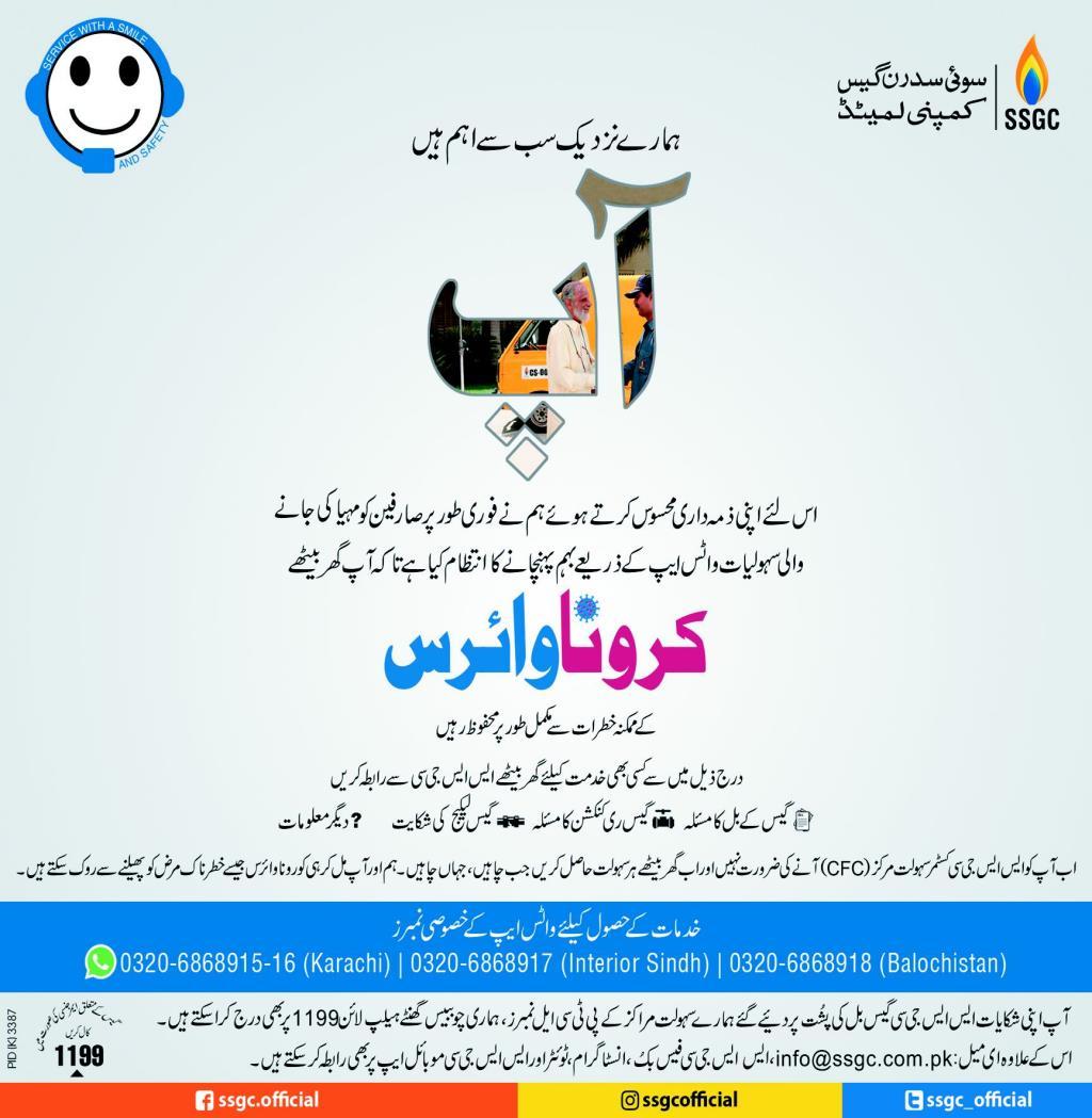 www.sngpl.com.pk