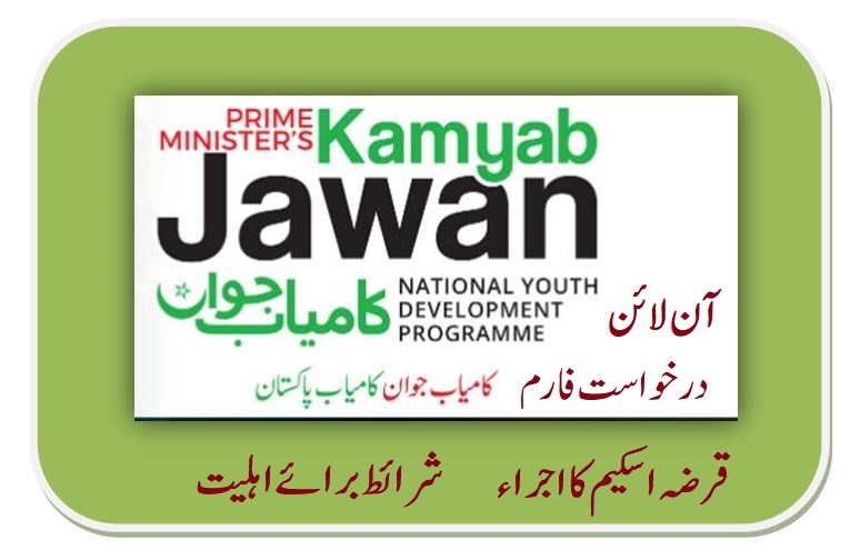 Kamyab Jawan Program Eligibility Criteria & Application Form