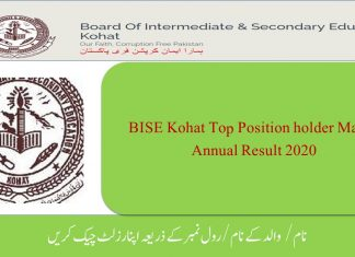 BISE Kohat Top Position holder Matric Annual Result 2020