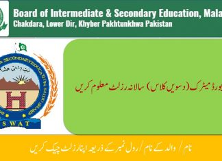 BISE Malakand Matric (10th Class) Annual Result 2020 Check by Roll Number