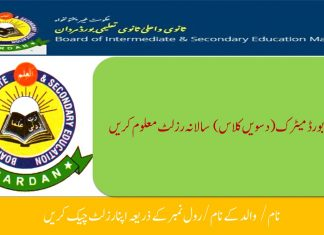 BISE Mardan Matric Class Annual Result 2020 Check by Roll Number