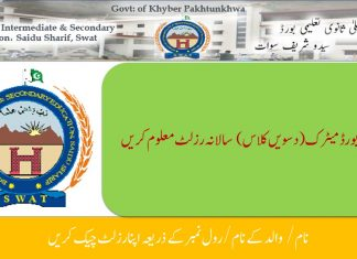 Bise Swat Matric (10th class) Annual Result 2020 Check by Roll Number