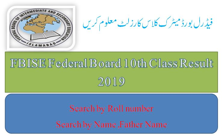 Federal Board 10th Class Result 2019