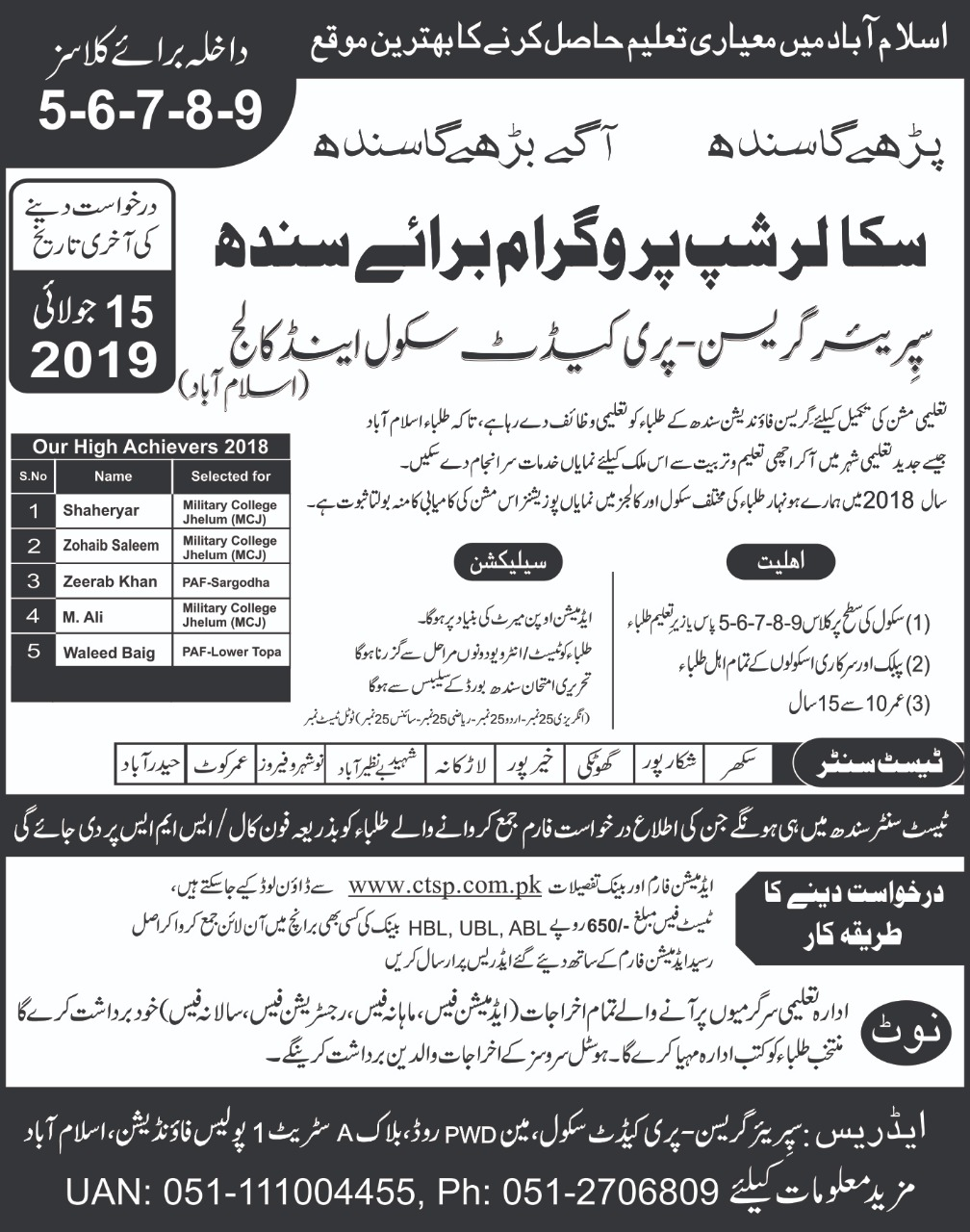 Superior Garrison Pre Cadet School and College Islamabad Scholarship for Sindh