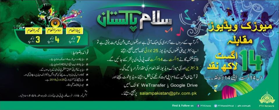 Salam Pakistan Video Competition winner