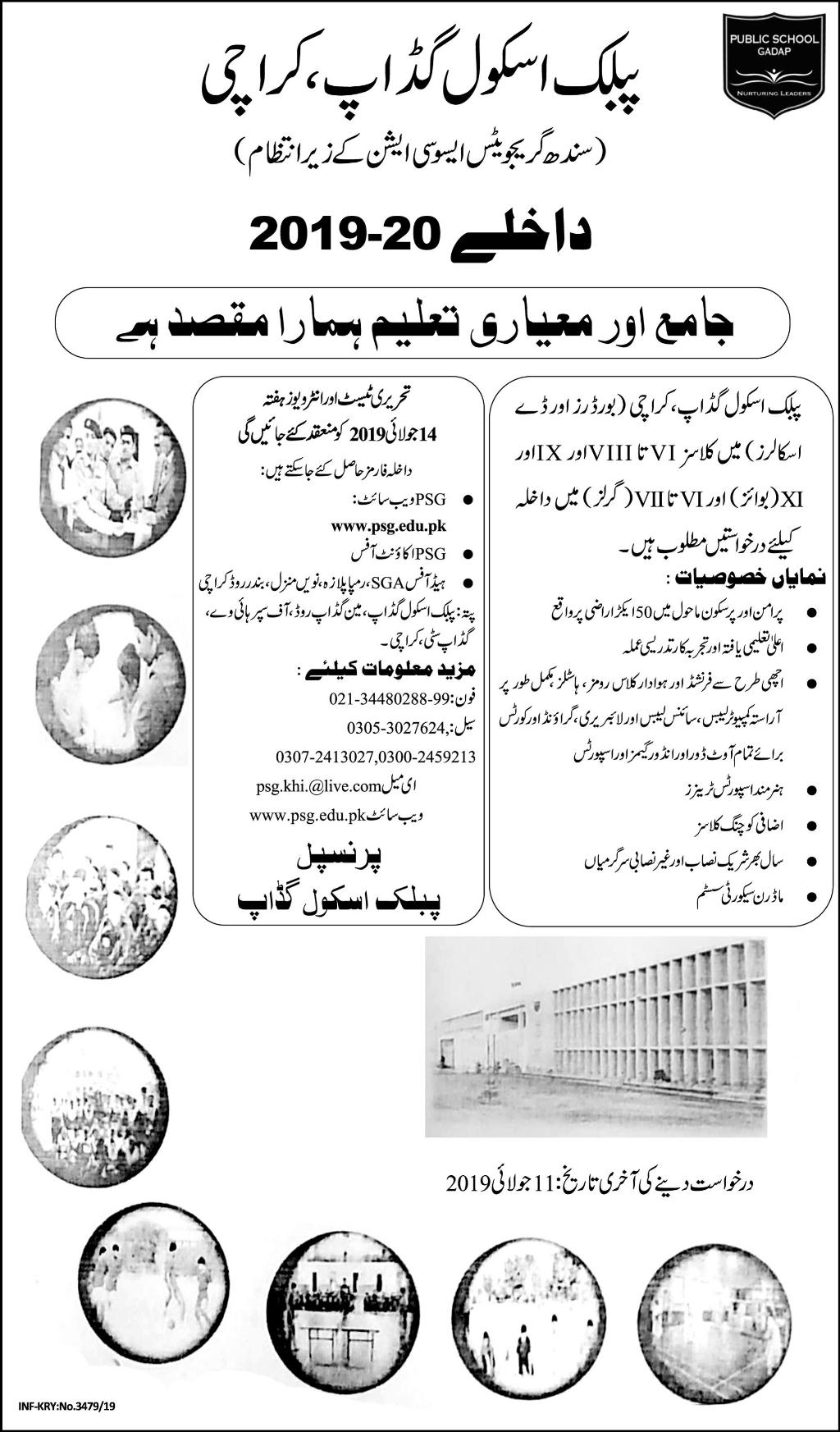 Admission in PSG