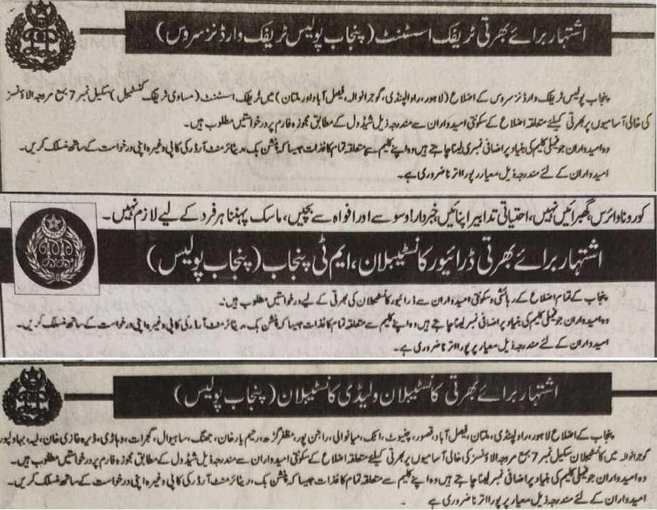 Punjab Police Constable and Lady Constable CTS Jobs December 2020