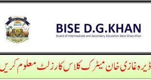 Board of Intermediate and Secondary Education, Dera Ghazi Khan ssc Part II Result