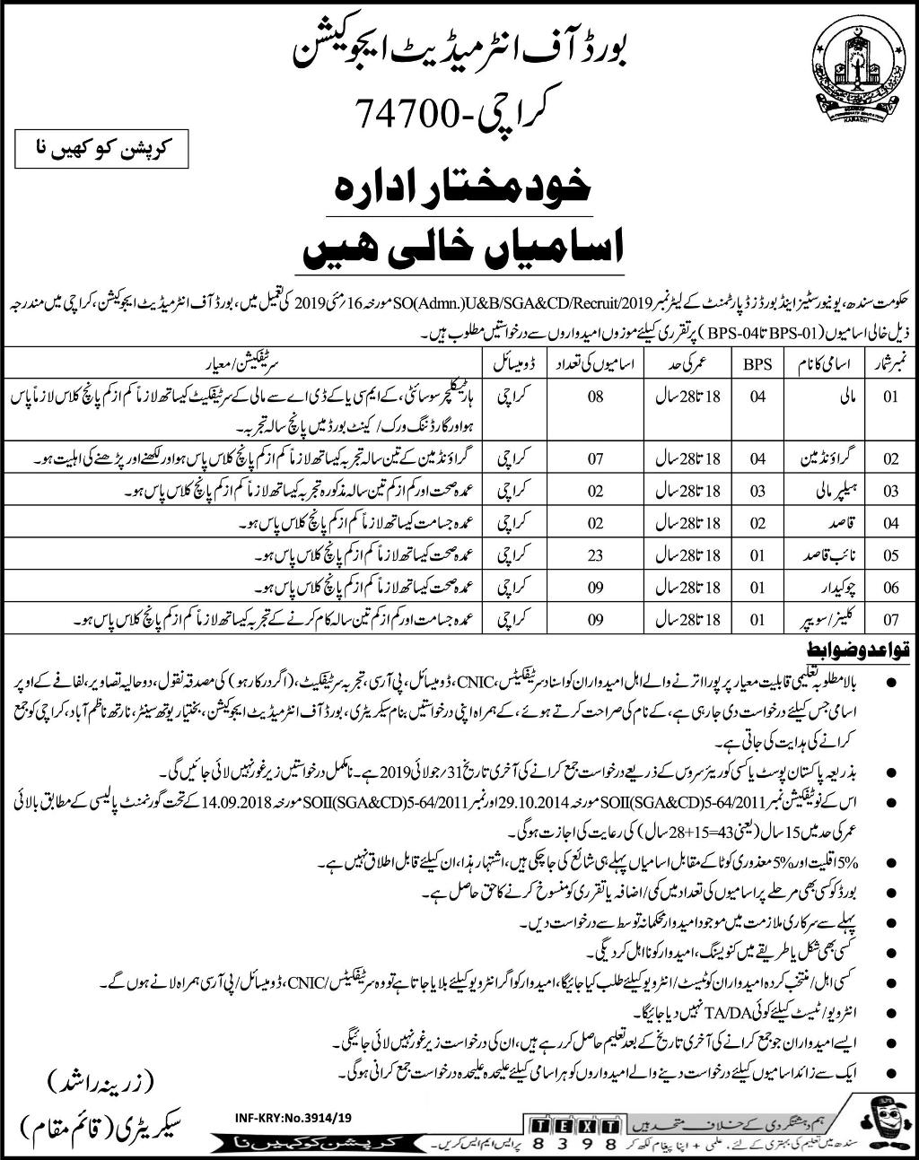 Board Of Intermediate & Secondary Education BISE Karachi Jobs 2019