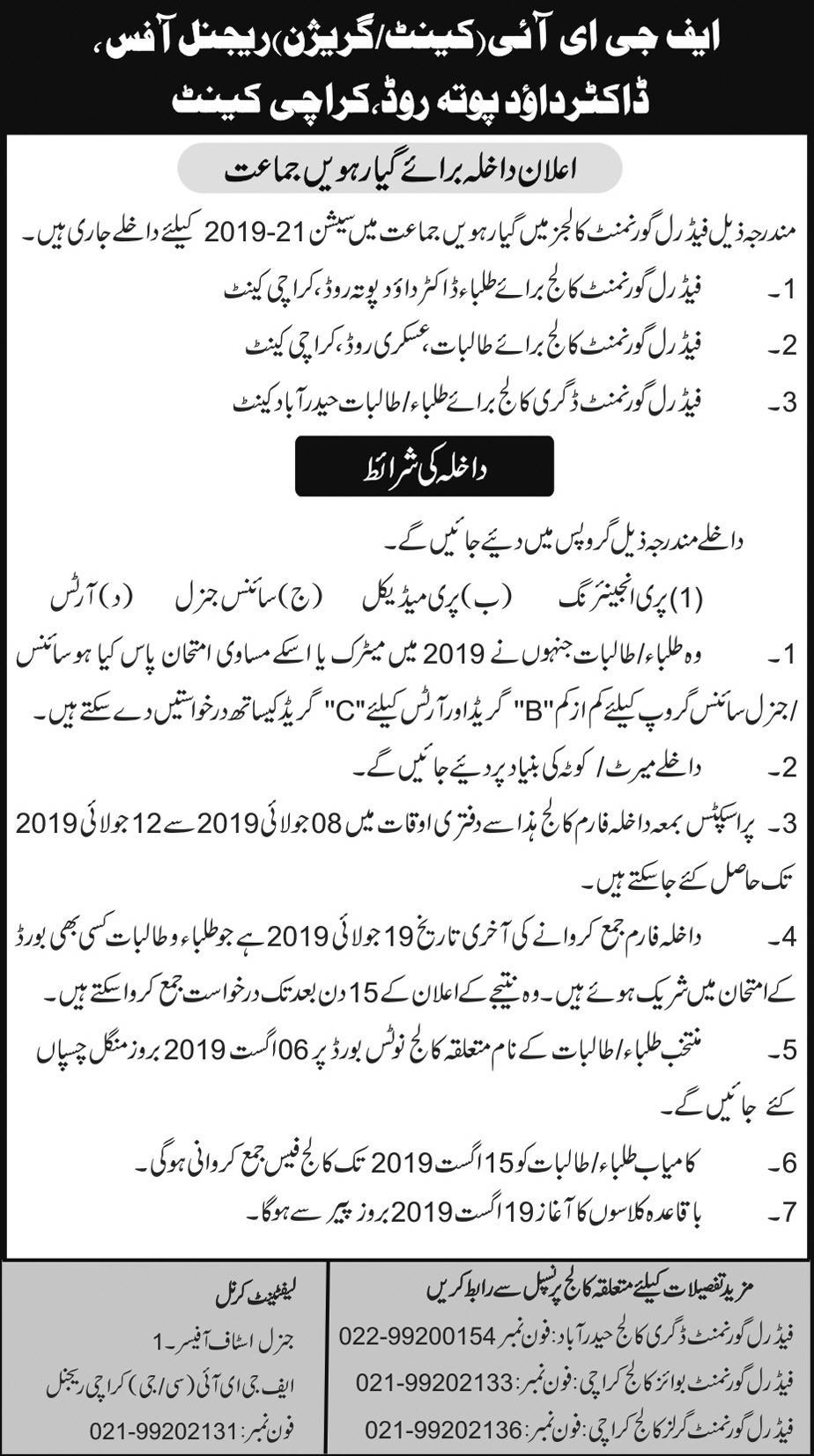 FEDERAL GOVERNMENT COLLEGES ADMISSION 2019-21