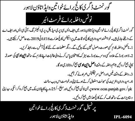 Government Degree College For Women Wapda Town Lahore 1st Year Admission