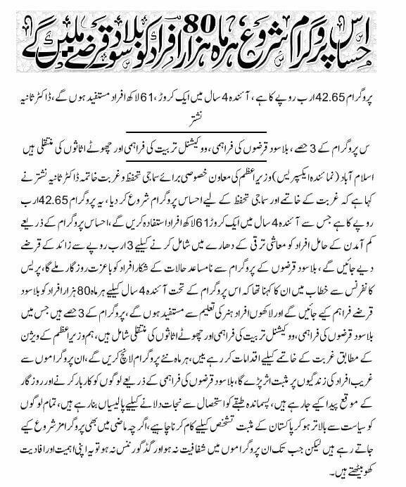 Ehsaas Programme news