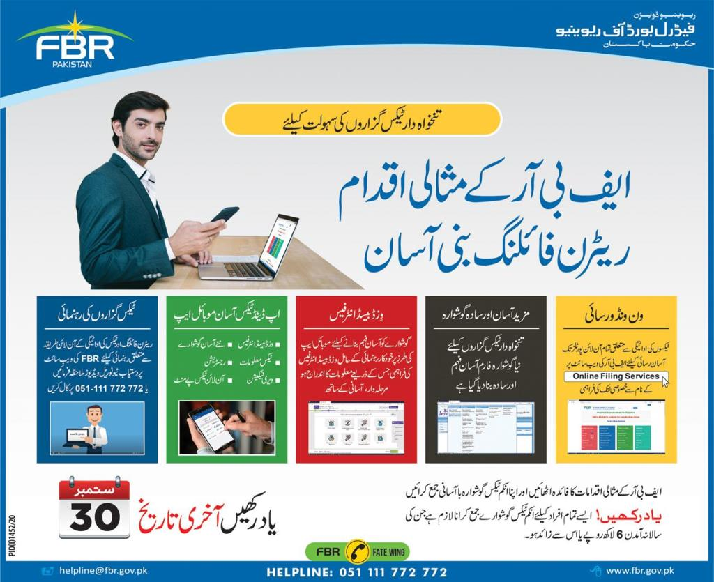FBR Income Tax Return Forms 2020