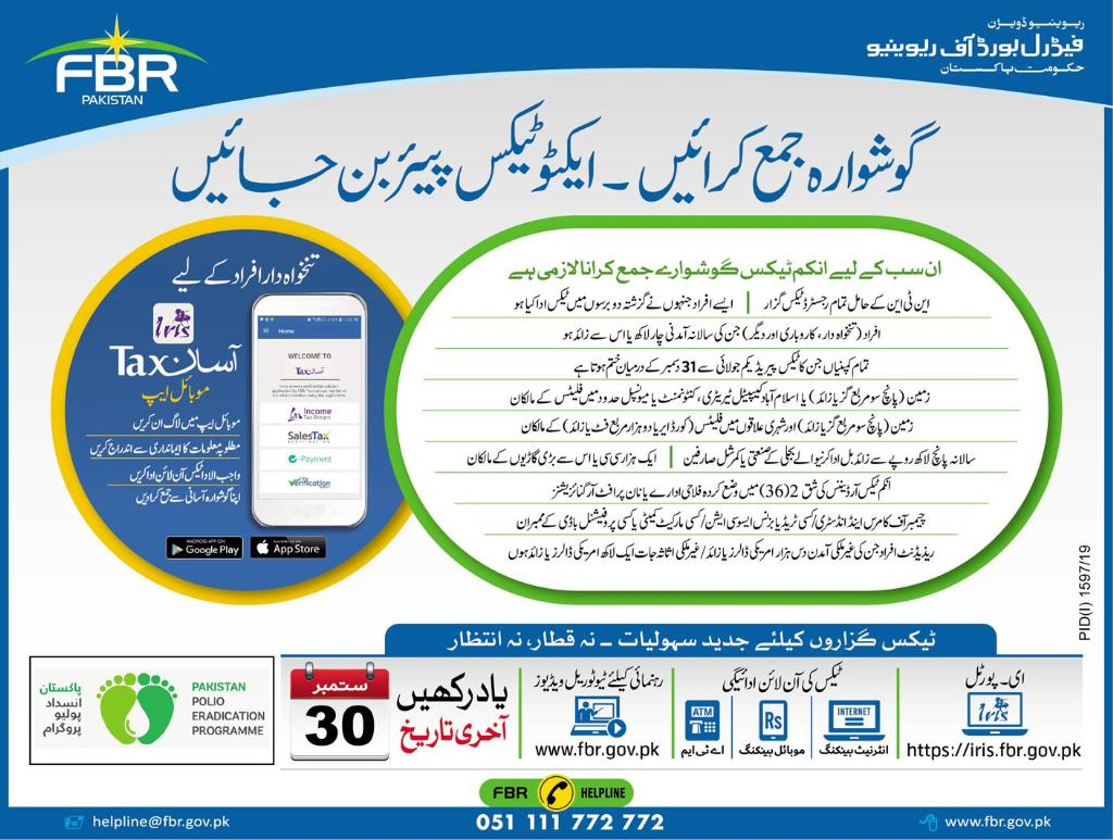 FBR Income Tax Return Forms