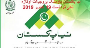 Naya Pakistan Housing Project Okara 2nd Phase balloting for allotment of housing