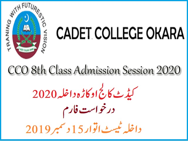 Cadet College Okara 8th class Admission 2020