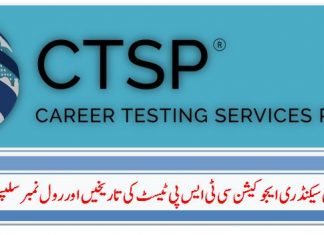 Download Roll No Slip for Government of Baluchistan Secondary Education Department Jobs