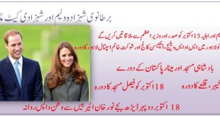 Prince William & Kate Middleton visit Schedule in Pakistan