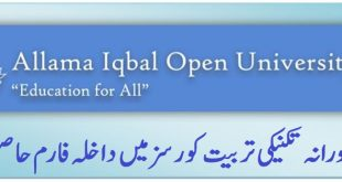AIOU Vocational Technical Training Courses Admission