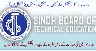 RPL program SBTE and NVTT issuance of certificates for technical skills