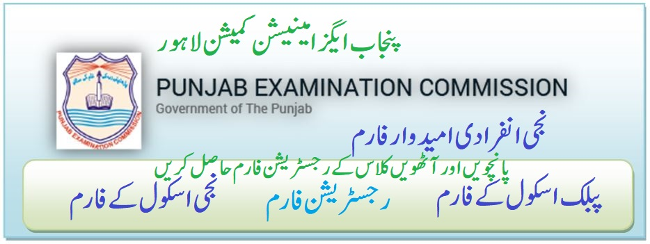 PEC Registration for Annual Examination 2020