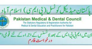 pmdc registration 2020