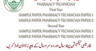 Punjab Pharmacy Technician (I Year & II Year) NTS Simple Solved Papers