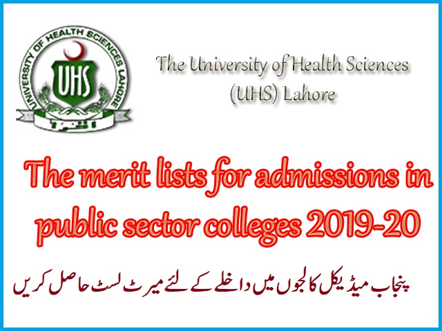 UHS provisional merit lists for Admission in MBBS & BDS