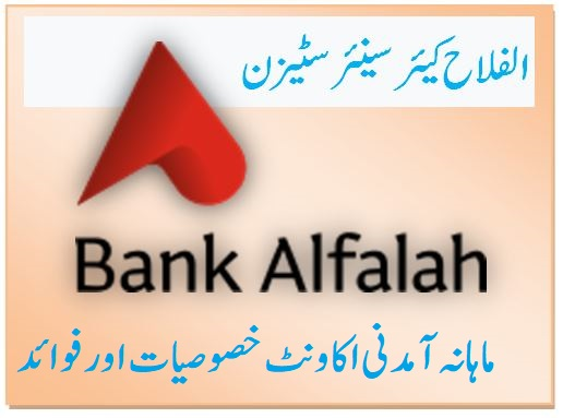 Alfalah Care Senior Citizen Mahana Amdan Account Features & Benefits