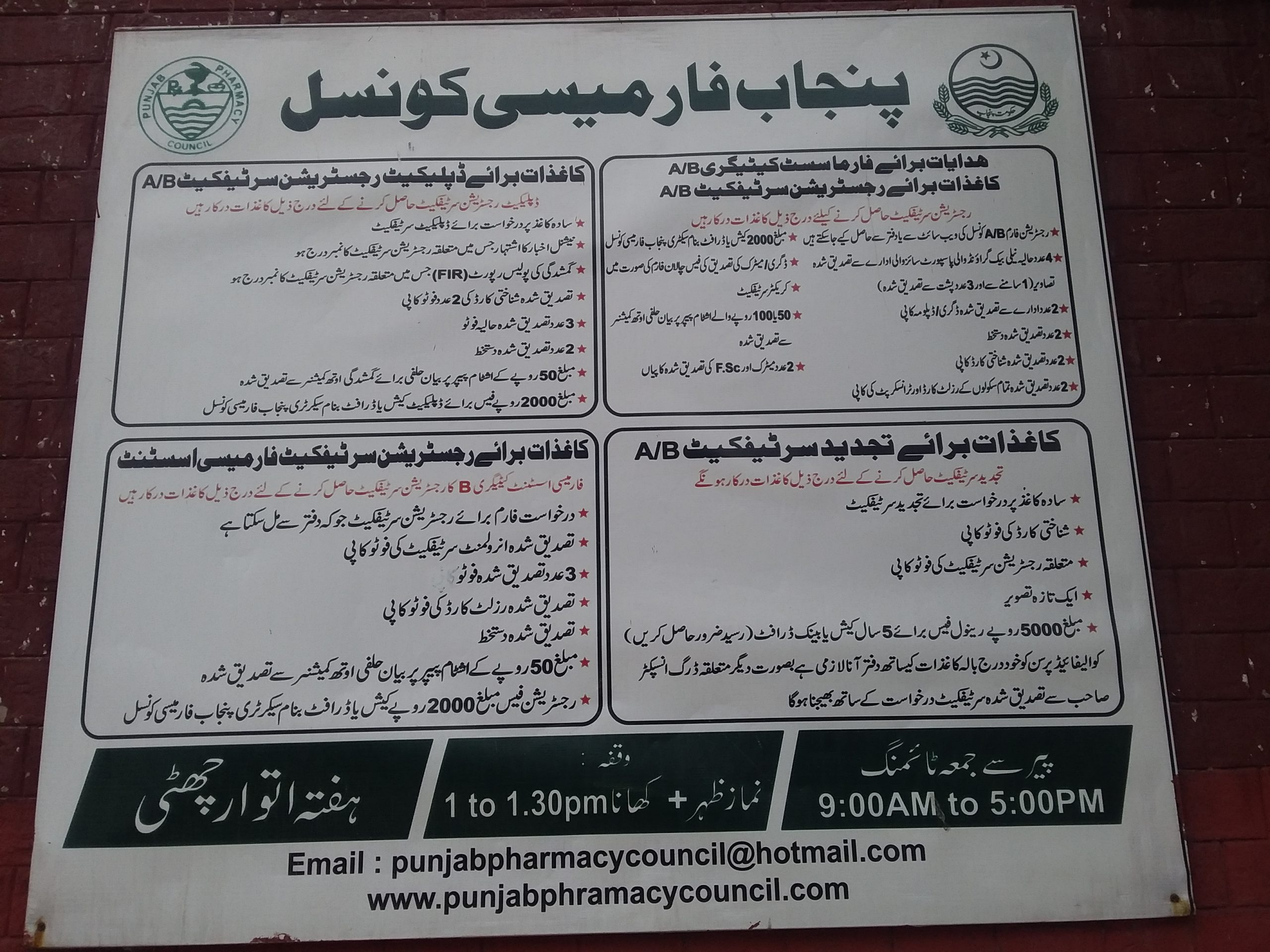 Punjab pharmacy required document for registration