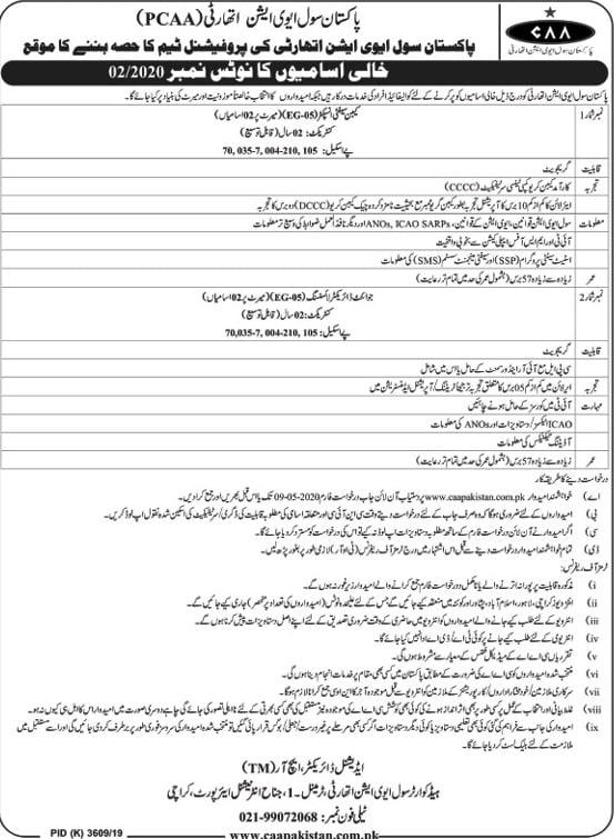 Pakistan Civil Aviation Authority  Jinnah International Airport Karachi Jobs