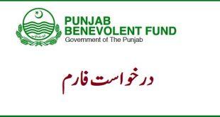 Punjab Government Servants Benevolent Fund Form 2019