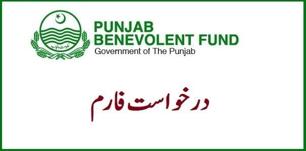 Punjab Government Servants Benevolent Fund Form