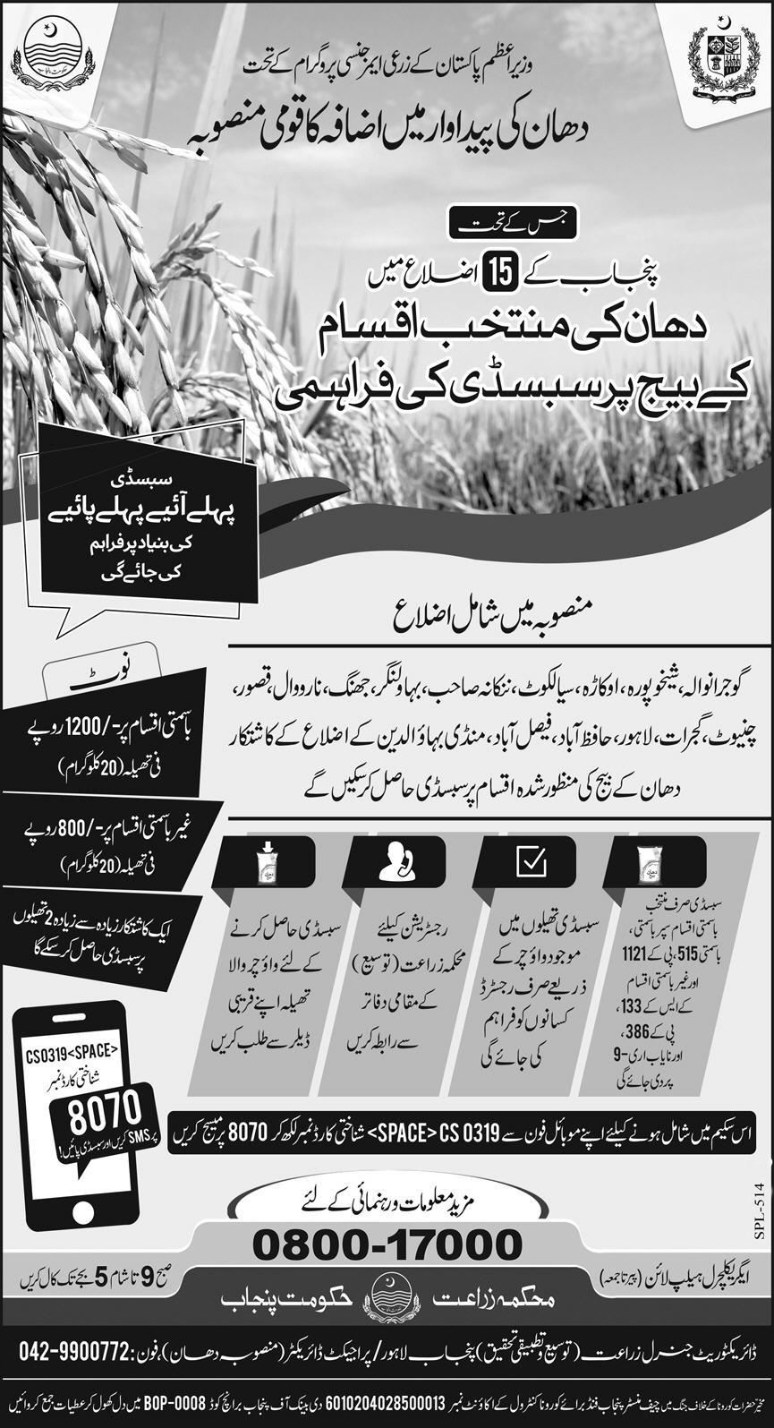 PM Agriculture Emergency Program