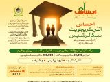 Ehsaas' Undergraduate Scholarship program